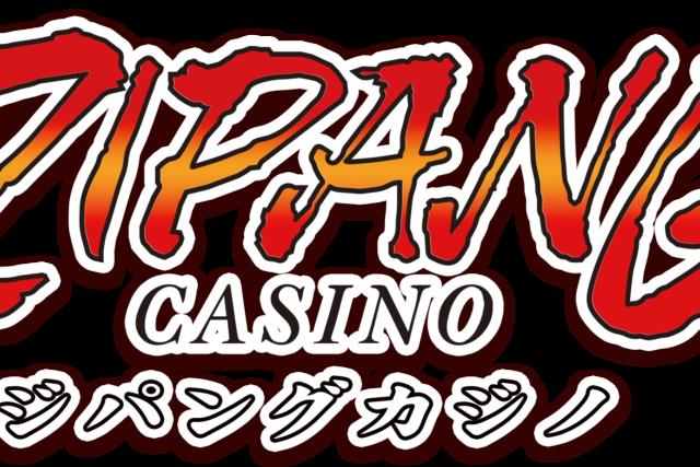 完全日本語対応・老舗オンラインカジノのジパングカジノの評判
